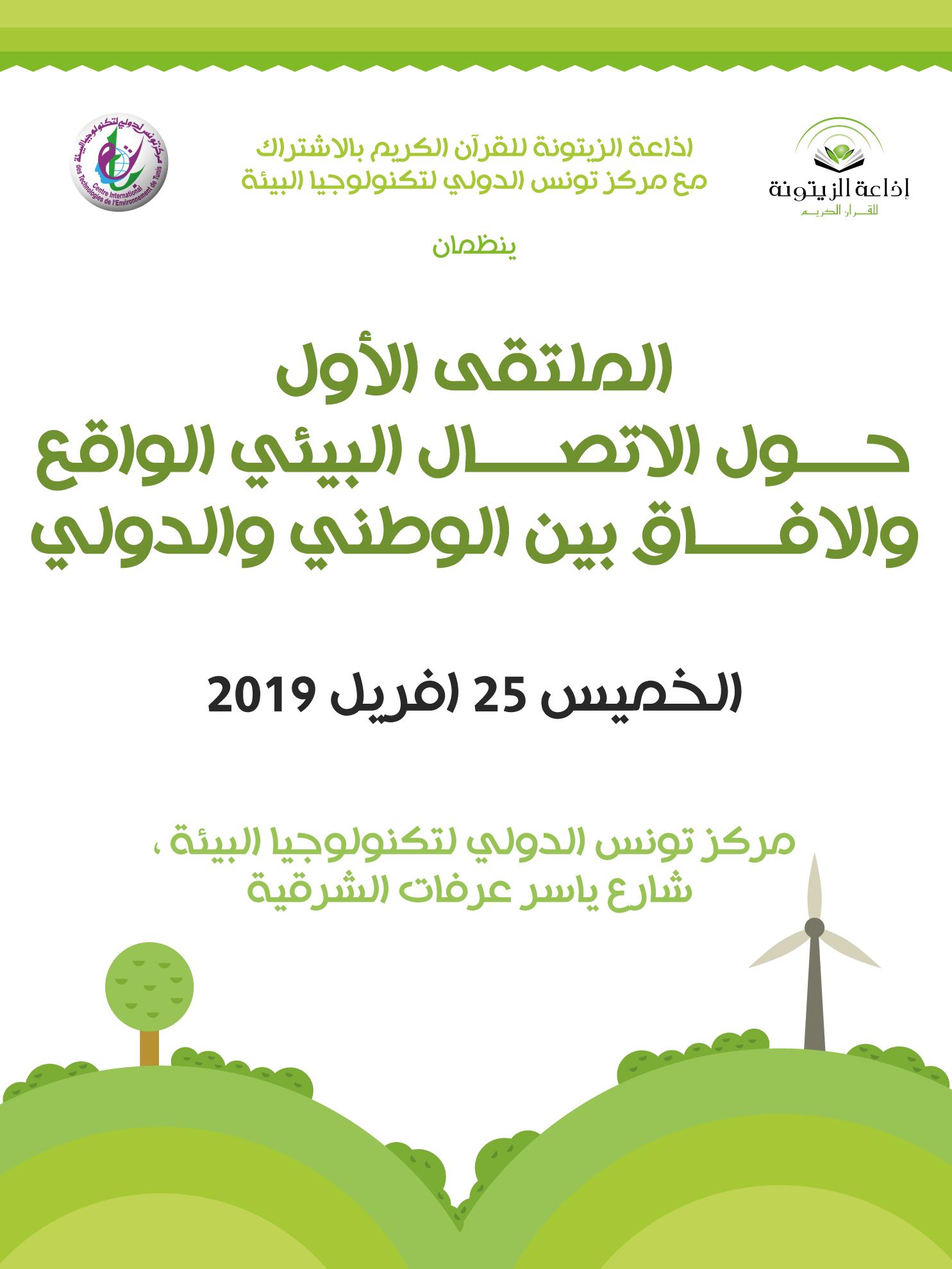 الملتقى الأول حــــول الاتصـــــال البيئي الواقع  والأفـاق بين الوطني والدولي  
